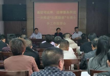 兴化市司法局召开进一步推进扫黑除恶专项斗争工作部署会