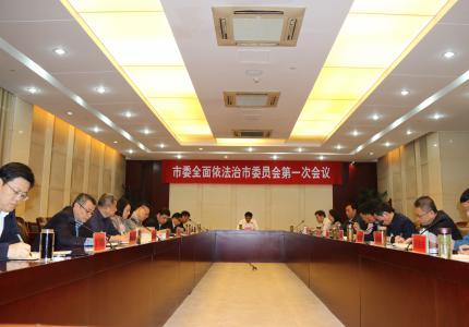 泰兴召开全面依法治市委员会第一次会议