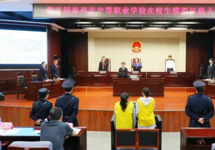 泰州市在校生模拟法庭掀起青少年学法热潮